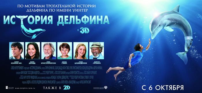 скачать торрент фильм история дельфина - фото 5
