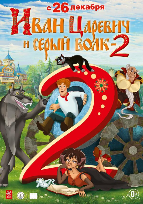 Иван царевич и серый волк 2 постер