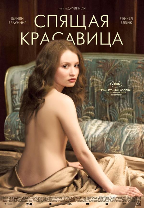 Спящая красавица фильм 2011 торрент