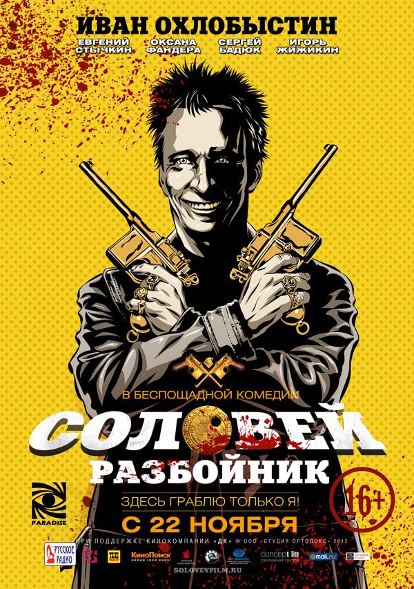 кино криминал смотреть россия